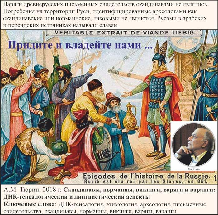 http://new.chronologia.org/volume15/im/norman2_tiz.jpg
